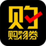 购物券app