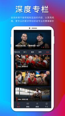 全民體育軟件手機版