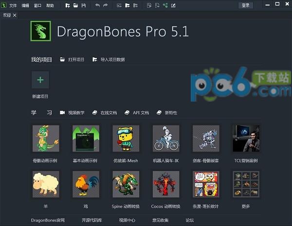 Egret DragonBones最新版