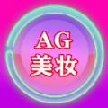 AG美妝免費版