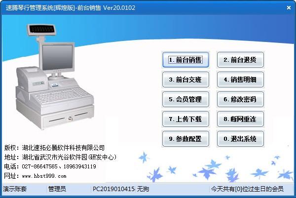速騰琴行管理系統官方版下載