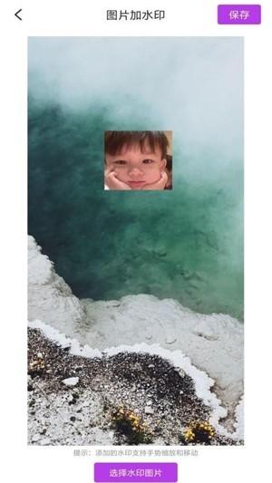 水印截圖工具免費版(攝影攝像) v1.1.0 安卓版