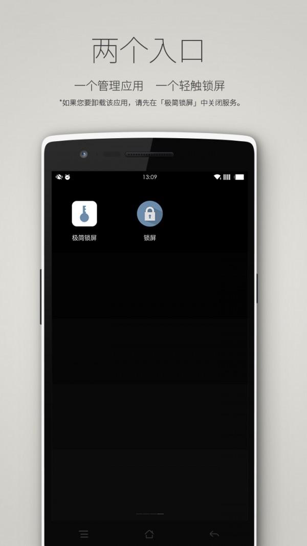 極簡鎖屏手機版