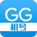 GG租號app最新版