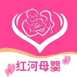红河母婴手机app