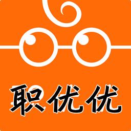 职优优app最新版