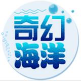 奇幻海洋app官方最新版下载