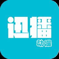 迅播动漫app官方最新版下载