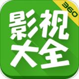 360影视大全安卓app