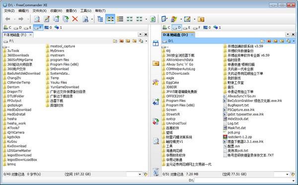 FreeCommander XE 2020(高级文件管理器)官方版下载