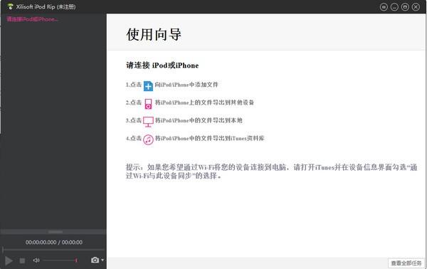 ipod管理工具(Xilisoft iPod Rip)官方版下载