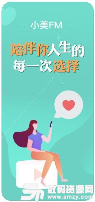小美FM官方版