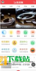 生活集安卓版(生活服务) v1.0.2 手机版