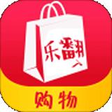 乐翻购物安卓app