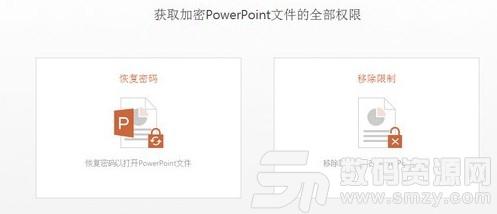 Passper for PowerPoint下载