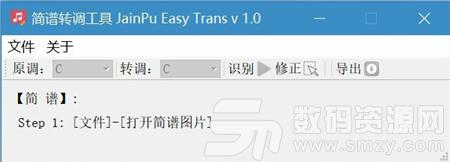 簡譜轉調軟件(Jianpu Easy Trans)