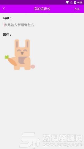 兔兔語音包