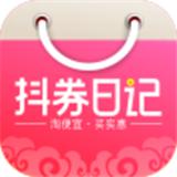抖券日记安卓手机app
