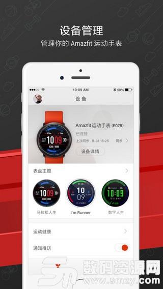 华米手表appios版(生活休闲) v3.6.0 最新版