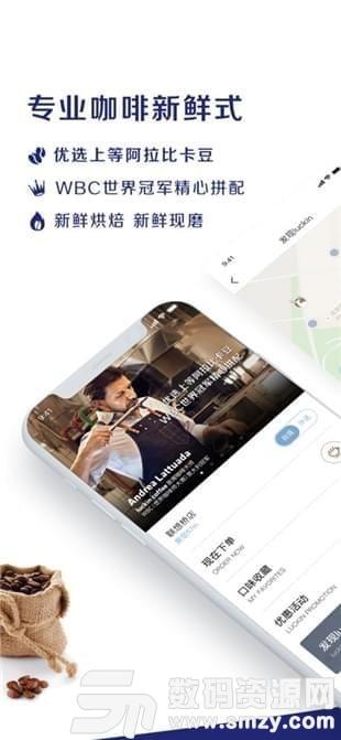 瑞幸咖啡手机版ios版(生活休闲) v3.2.0 最新版