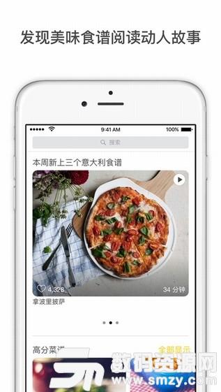 厨房故事app