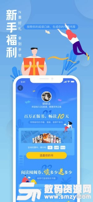 QQ閱讀手機版ios版(生活休閑) v7.1.21 最新版