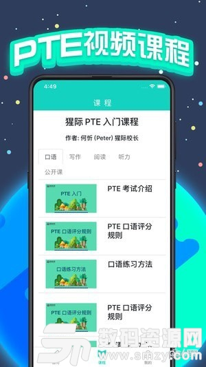 PTE猩际app下载