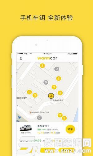 warmcar共享汽车app