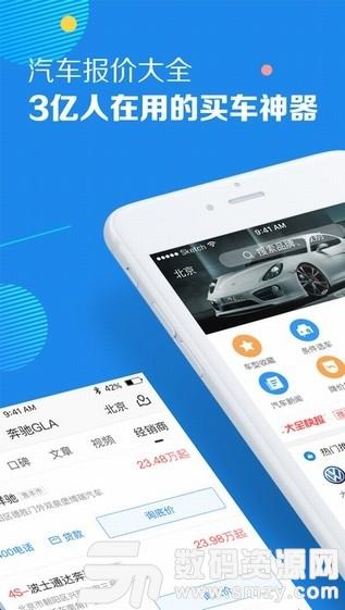 汽车报价大全app