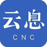 云息app最新版