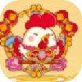 硅谷鸡app