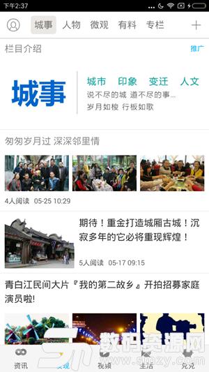 i青白江官方版