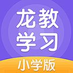 龙教学习安卓app下载