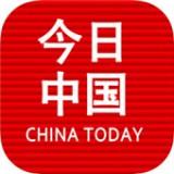 今日中国app官方安卓版下载