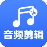 音频剪辑助手app最新版