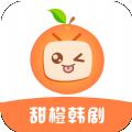 甜橙韩剧app下载