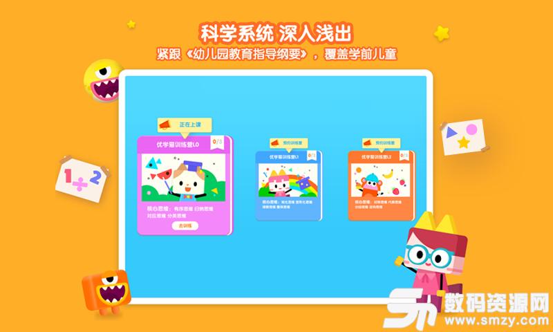 优学猫思维最新版(学习教育) 1.5.0 安卓版