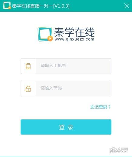 秦学在线绿色版(电子教室) v2.0.1 最新版
