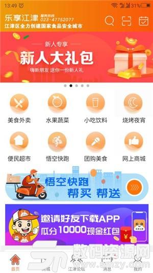 乐享江津手机版