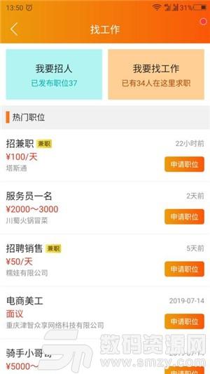 乐享江津官方版