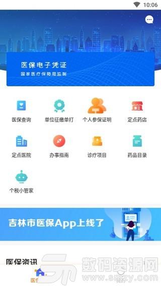 吉林市医保安卓版(生活服务) v1.0.0 最新版