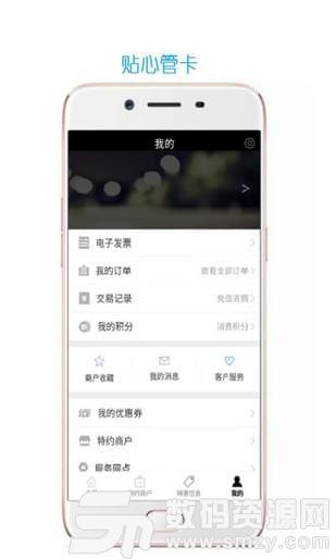 粤通宝手机版(生活服务) v2.0.3 免费版