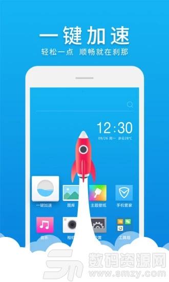 腾讯微桌面(主题壁纸美化)手机版