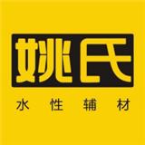 姚氏云采app官方最新版下载