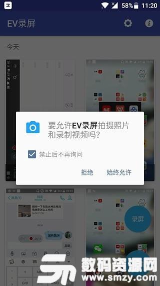 EV录屏手机版