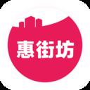 惠街坊app最新下载