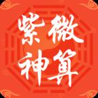 紫微神算app官方最新版下载