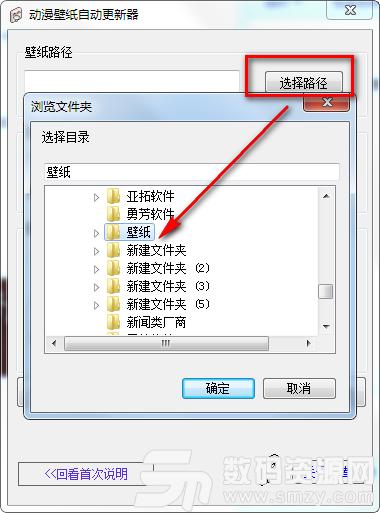 动漫壁纸自动更新器客户端