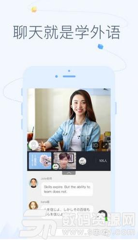 沪江CCTalk iPhone版ios版(生活休闲) v7.6.11.15856 最新版