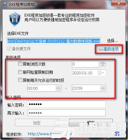 EXE程序加密锁电脑版